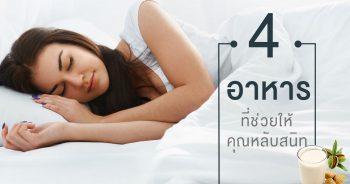 อาการ นอนไม่หลับ วิธีแก้ ด้วย 4 วิธี